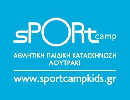 ΠαίΖουμε Μαζί: Μονοήμερη εκδρομή στο Sportcamp Kids Loutraki